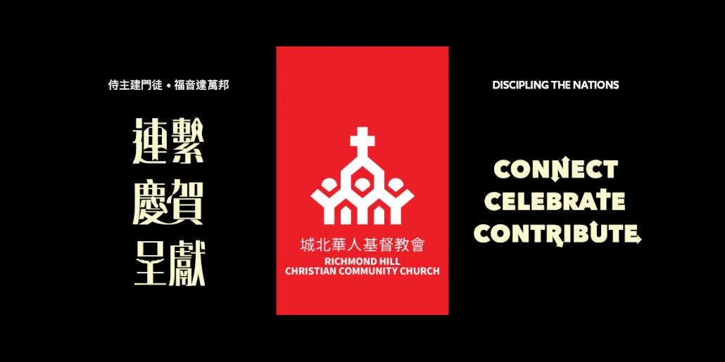 城北華人基督教會;連繫, 慶賀,呈獻 | Richmond Hill Christian Community Church; Connect, Celebrate, Contribute
