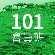 101 會員班