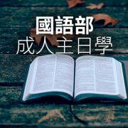 國語成人主日學