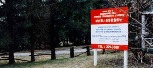 1987 9月 教會購地作建堂用